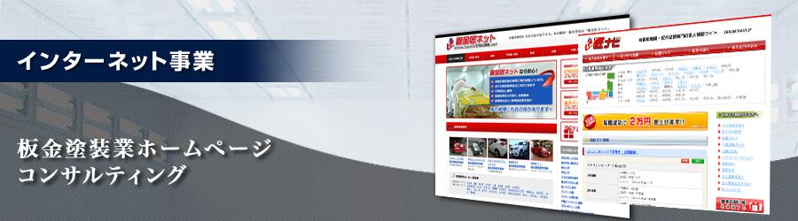 板金塗装業ホームページ制作コンサルティング
