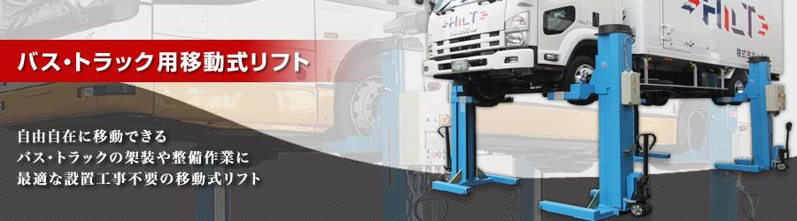 バス・トラック・大型車用移動式整備リフト