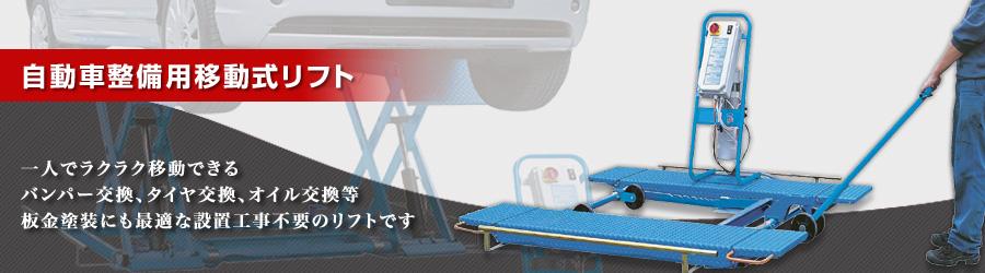 自動車整備用移動式リフト