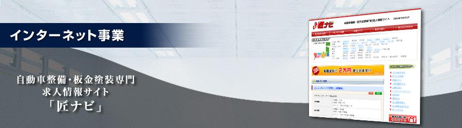 求人情報サイト「匠ナビ」