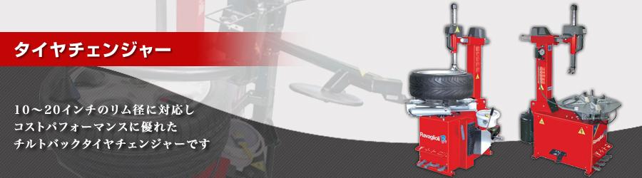 タイヤチェンジャー(20インチ対応)