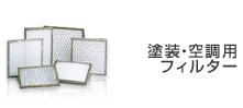 塗装・空調用フィルター