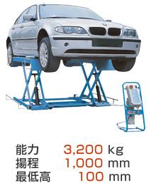 自動車整備用移動式リフト01