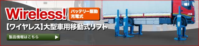【ワイヤレス】大型車用移動式リフト