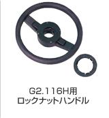 ロックナットハンドル(G2.116H用)