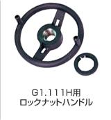 ロックナットハンドル(G1.111H用)