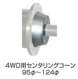 4WD用センタリングコーン