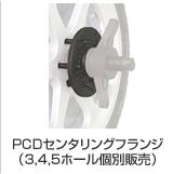 PCDセンタリングフランジ