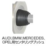 AUDI,BMW,MERCEDES,OPEL用センタリングブッシュ