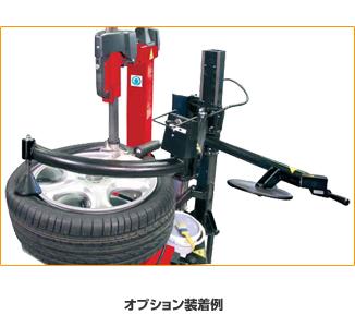 タイヤチェンジャー チルトバックモデル オプション装着例