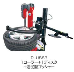タイヤチェンジャー オプション PLUS83