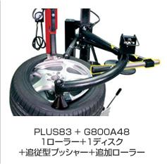 タイヤチェンジャー オプション PLUS83+G800A48