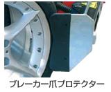 ブレーカー爪プロテクター