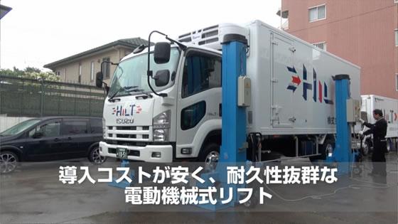 バス・トラック・大型車用移動式リフト