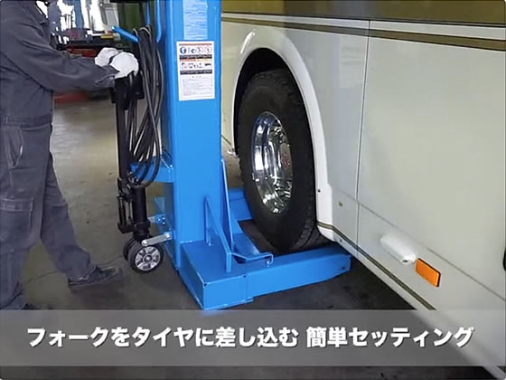 大型バス用移動式リフト